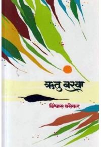 Rutu Barava - ऋतु बरवा