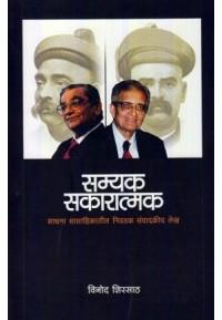 Samyak Sakaratmak - सम्यक सकारात्मक