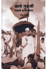 Sane Guruji - साने गुरुजी