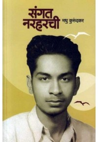 Sangat Narharchi - संगत नरहरची