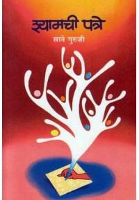 Shyamchi Patre - श्यामची पत्रे