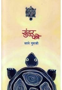 Sundar Patre - सुंदर पत्रे