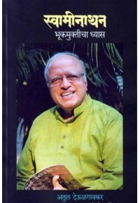 Swaminathan Bhukmukticha Dhyas - स्वामीनाथन