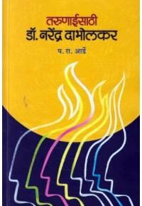 Tarunaisathi Dr Narendra Dabholkar - तरुणाईसाठी डॉ नरेंद्र दाभोलकर