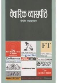 Vaicharik Vyaspithe - वैचारिक व्यासपीठे
