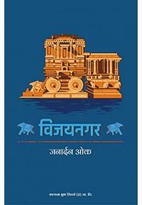 Vijaynagar - विजयनगर