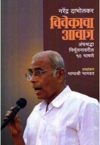 Vivekacha Awaj - विवेकाचा आवाज