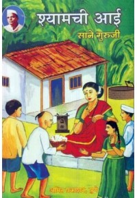 Shyamchi Aai - श्यामची आई