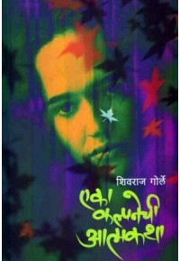 Eka Kalpanechi Atmakatha - एका कल्पनेची आत्मकथा