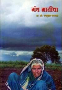 Gandha Maticha - गंध मातीचा