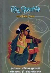 Hindu Striyanche Samajik Sthan - हिंदू स्त्रियांचे सामाजिक स्थान
