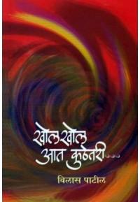 Khol Khol Aat Kuthetari - खोल खोल आत कुठेतरी