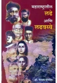 Maharashtratil ladhe Aani Ladhavayye - महाराष्ट्रातील लढे आणि लढवये