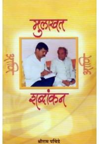 Mulakhat ani Shabdankan - मुलाखत आणि शब्दांकन