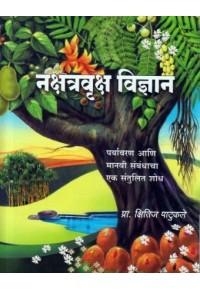 Nakshatravruksha Vidyan - नक्षत्रवृक्ष विज्ञान