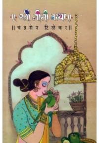 Rati Niti Katha - रती निती कथा