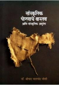 Sanskrutik Dhoranache Vastav - सांस्कृतिक धोरणाचे वास्तव