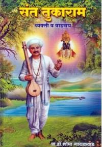 Sant Tukaram Vyakti Va Vangmay - संत तुकाराम व्यक्ती व वाङ्मय