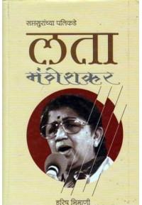 Saptsuranchya Palikade Lata Mangeshkar