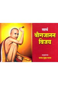 Sarth Shreegajanan Vijay - सार्थ श्रीगजानन विजय