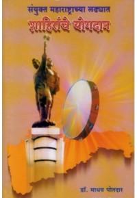 Shahiranche Yogdan - शाहिरांचे योगदान