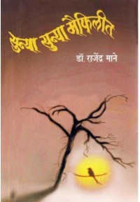 Sunya Sunya Maiphilit - सुन्या सुन्या मैफिलीत