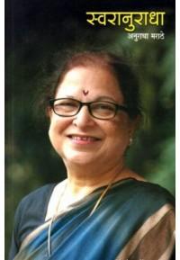 Swaranuradha - स्वरानुराधा