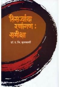 Tisryanda Ranangan Samiksha - तिस-यांदा रणांगण : समीक्षा