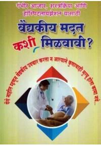 Vaidyakiya Madat Kashi Milavavi - वैद्यकीय मदत कशी मिळवावी
