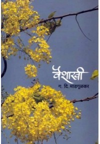 Vaishakhi - वैशाखी