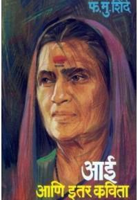 Aai Ani Itar Kavita - आई आणि इतर कविता