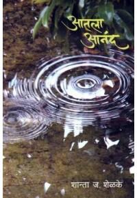 Aatala Anand - आतला आनंद