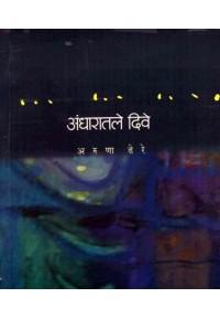 Andharatale Dive - अंधारातले दिवे