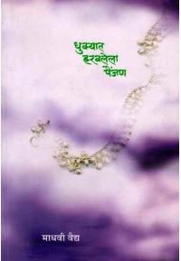 Dhukyat Haravalela Paijan - धुक्यात हरवलेला पैंजण