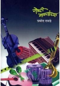Goshti Ganyanchya - गोष्टी गाण्यांच्या