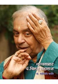 Nrutya Samrat Pandit Birju Maharaj - नृत्यसम्राट पंडित बिरजू महाराज