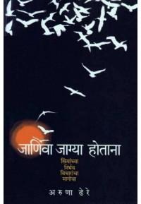 Janiva Jagya Hotana - जाणिवा जाग्या होताना