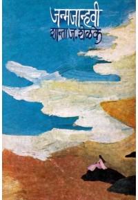 Janmajanhavi - जन्मजान्हवी