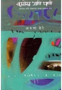 Kalokh Aani Pani - काळोख आणि पाणी
