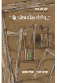 Mee Aneeta Rakesh Sangatey