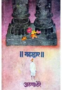 Mahadwar - महाद्वार