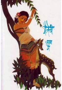 Maitreyi - मैत्रेयी