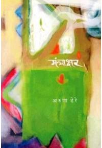 Mantrakshar - मंत्राक्षर