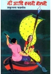 Mi Aani Hasri Gallery - मी आणि हसरी गॅलरी