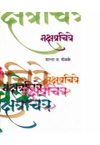 Nakshatrachitre - नक्षत्रचित्रे