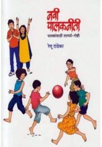 Navi Palakniti - नवी पालकनीती