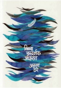 Nilya Paradarshak Andharat - निळ्या पारदर्शक अंधारात
