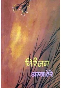 Niranjan - निरंजन