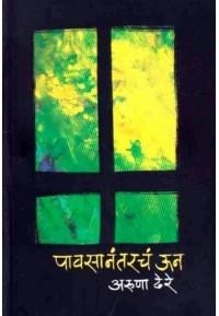 Pavasanantarcha Un - पावसानंतरचं ऊन