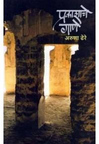 Prakashache Gane - प्रकाशाचे गाणे